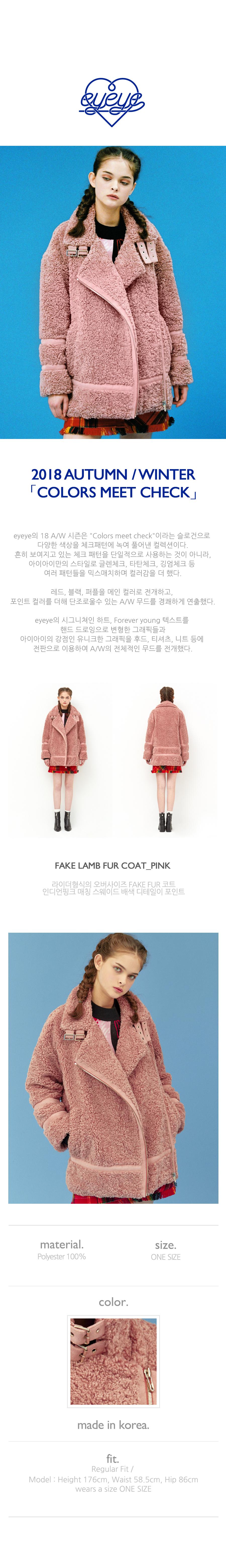 아이아이(EYEYE) FAKE LAMB FUR COAT_PINK (EEOG4CTR01W)