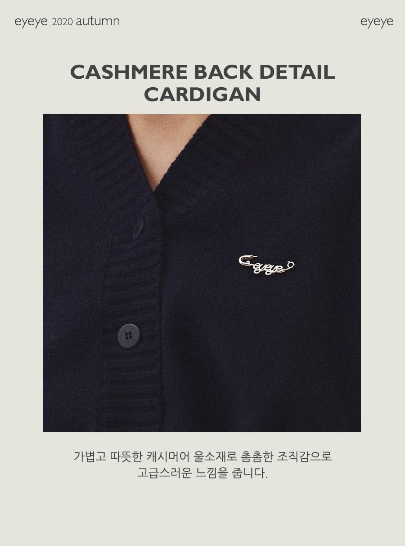 아이아이(EYEYE) CASHMERE BACK DETAIL CARDIGAN_NAVY (EETZ3CDR01W)