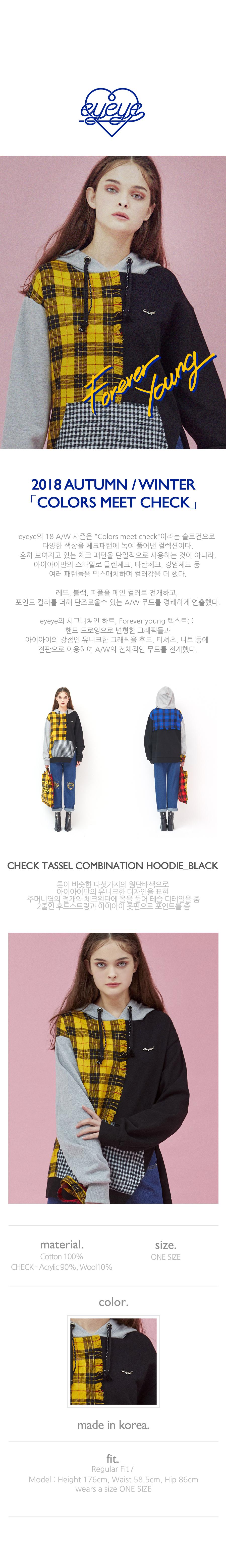 아이아이(EYEYE) CHECK TASSEL COMBINATION HOODIE_BLACK (EEOG3HDR01W)