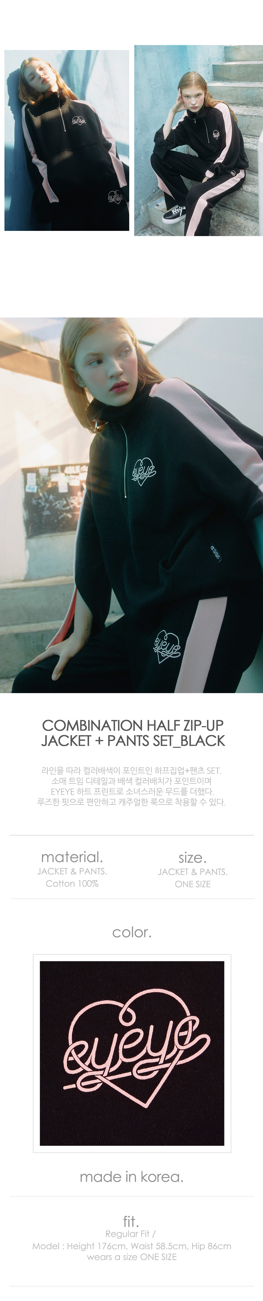 아이아이(EYEYE) [SET] COLOR COMBINATION HALF ZIP-UP+PANTS SET_BALCK (EEON1RLR01W/EEON1FPR02W)